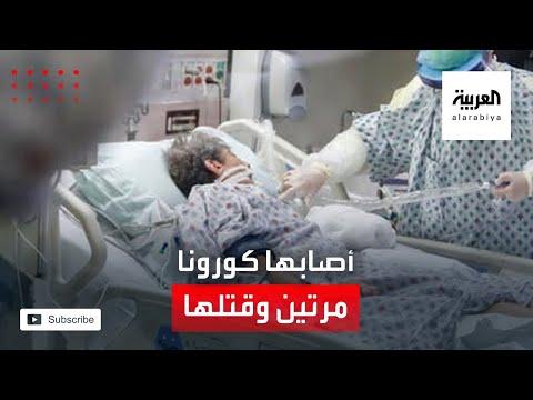 شاهد وفاة أول مريضة أصيبت بفيروس كورونا مرتين