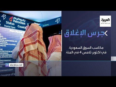 مكاسب السوق السعودية في أكتوبر تلامس 4 في المائة