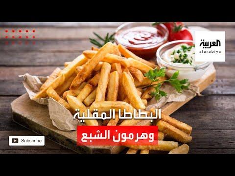 البطاطا المقلية تؤثر على إنتاج هورمون الشبع