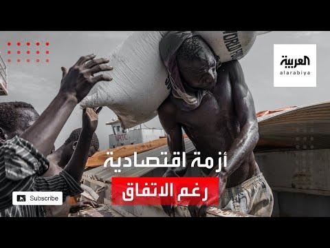 الأزمة الاقتصادية في السودان تتواصل بعد توقيع اتفاق السلام