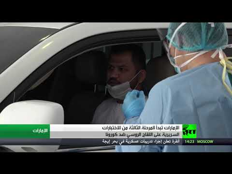 الإمارات تبدأ المرحلة الثالثة من الاختبارات السريرية للقاح الروسي ضد كورونا