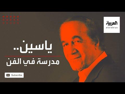 محمود ياسين يرحل عن عمر يناهز 79 عاما