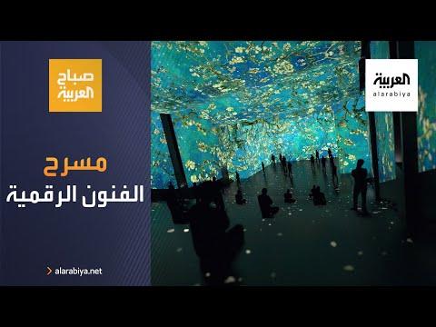 مسرح الفنون الرقمية يحط رحاله في دبي