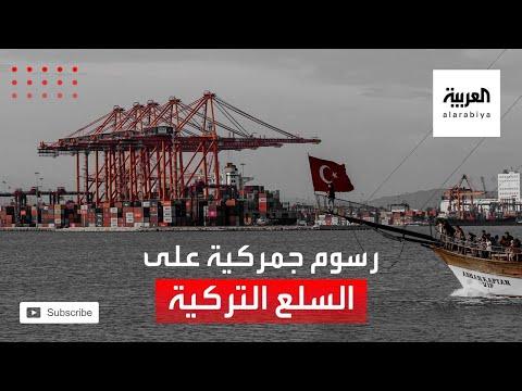 المغرب يحاصر السلع التركية عبر رفع الرسوم الجمركية