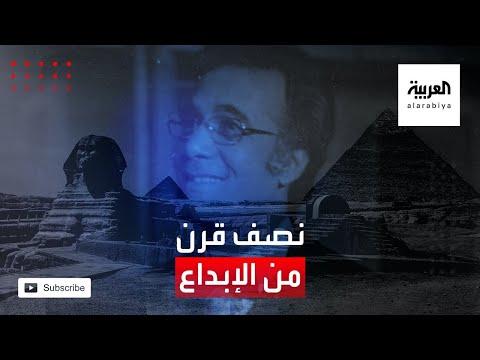 مشوار أحد أهم رموز الفن العربي محمود ياسين