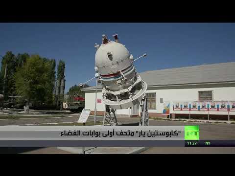 شاهد كابوستين يار متحف أولى بوابات الفضاء في العالم