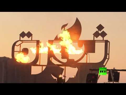 شاهد إضاءة شعلة ثورة 17 أكتوبر في لبنان قرب مرفأ بيروت