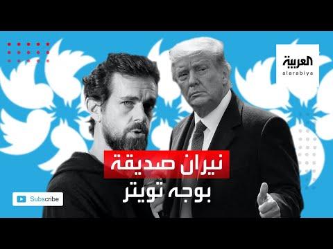 رئيس تويتر ينتقد فريقه والرئيس الأميركي يهاجمه مجددًا