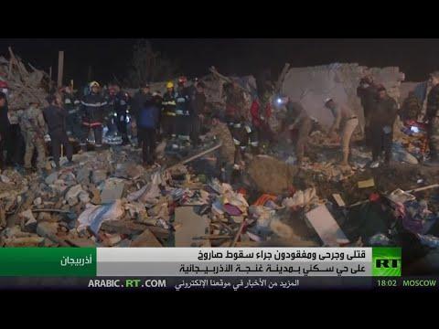 قتلى وجرحى ومفقودون جراء سقوط صاروخ على حي سكني في كنجة الأذربيجانية