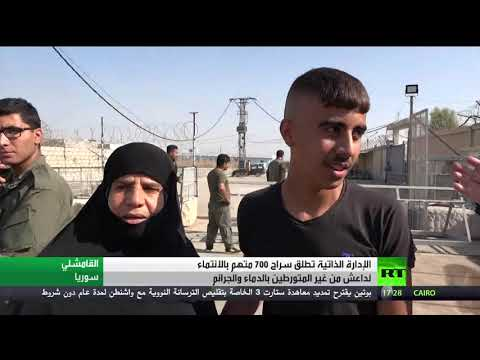 إطلاق سراح 700 متهم بالانتماء لـداعش في شمال شرق سورية
