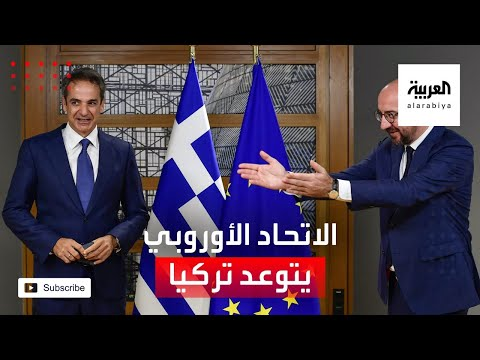 الاتحاد الأوروبي يتوعّد تركيا بعد إرسال سفينة التنقيب