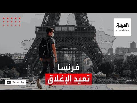 فرنسا تقرر إعادة فرض الإغلاق الجزئي