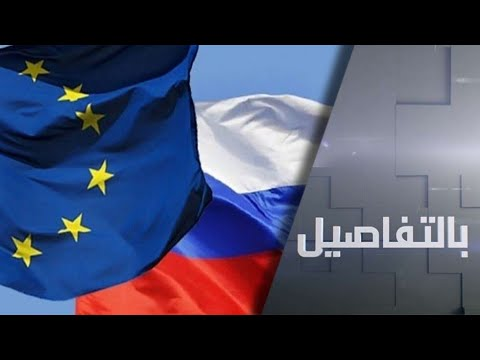 الاتحاد الأوروبي يفرض عقوبات على 6 مسؤولين في روسيا