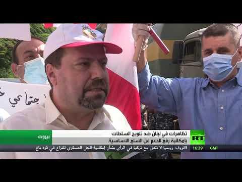 تظاهرات في لبنان ضد تلويح السلطات بإمكانية رفع دعم السلع الأساسية