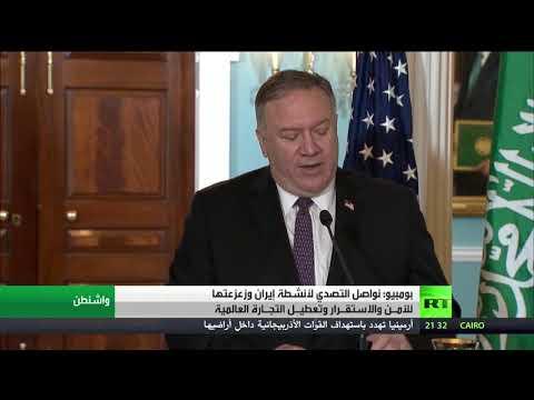 واشنطن تُعلن استمرار تصديها لأنشطة إيران وزعزعتها للأمن والاستقرار