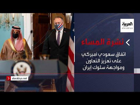 اتفاق سعودي أميركي على تعزيز التعاون ومواجهة سلوك إيران