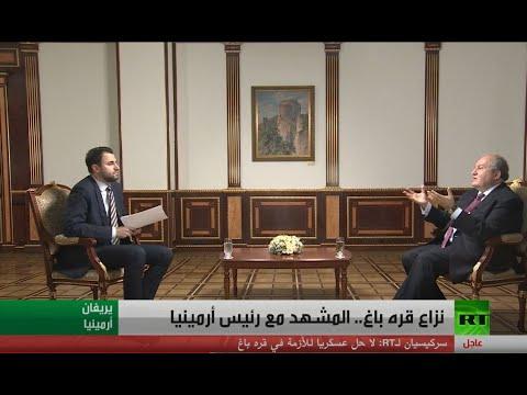 رئيس أرمينيا يُعلق على النزاع مع أذربيجان في قره باغ