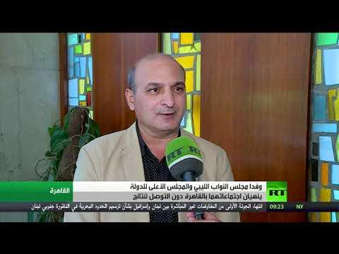 وفدا مجلس النواب الليبي والمجلس الأعلى للدولة ينهيان اجتماعاتهما في القاهرة