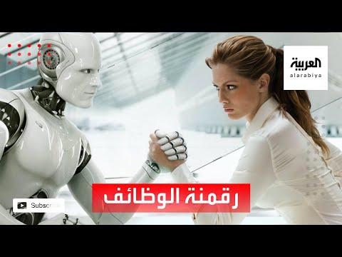 شاهد تفشي كورونا سرّع من وتيرة رقمنة الوظائف واستبدال البشر بالروبوتات