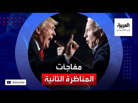 شاهد الشعب الأميركي ينتظر مفاجآت المناظرة الثانية بين ترمب وبايدن