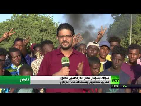شاهد شرطة السودان تُطلق الغاز المسيل للدموع لتفريق متظاهرين في الخرطوم