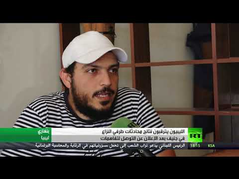 شاهد الليبيون يترقبون نتائج المحادثات بين طرفي النزاع في جنيف