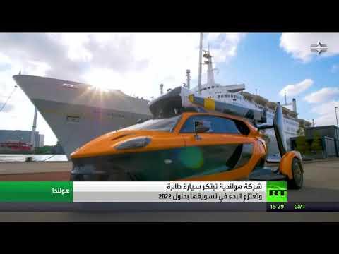 شركة هولندية تبتكر سيارة طائرة وتعزم تسويقها في 2022