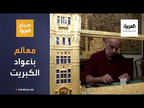 معالم العالم بأعواد الكبريت من إبداع شاب مصري