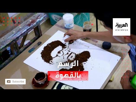 شاهد فنان عراقي يبدع في استخدام القهوة لرسم لوحات فنية