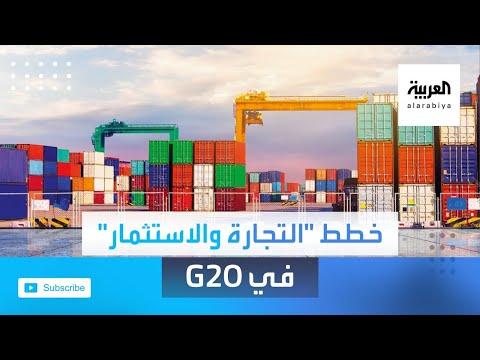 تعرف على خطط فريق عمل التجارة والاستثمار في مجموعة العشرين