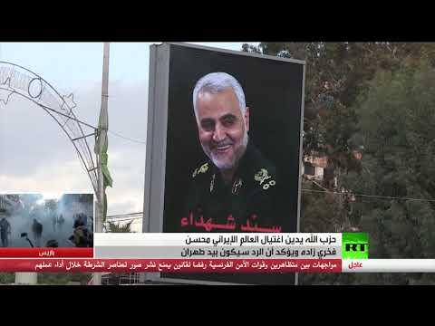 شاهد حزب الله يدين اغتيال العالم النووي الإيراني فخري زادة