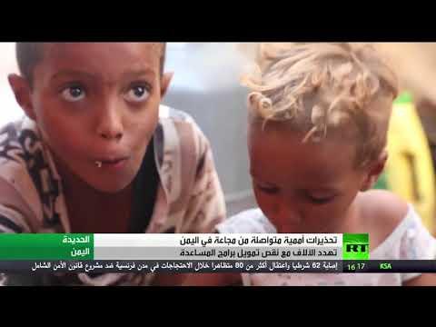 شاهد تحذيرات أممية متواصلة من مجاعة في اليمن تُهدد الآلاف