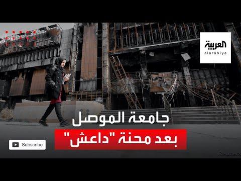 جامعة الموصل تتطلع إلى تجاوز محنة داعش في 2022