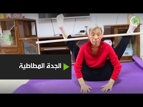 عجوز صينية تبلغ من العمر 81 عامًا تتمتع بقدرات جسدية خارقة