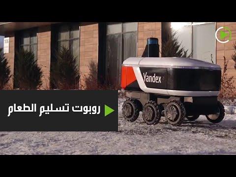 روبوتات تسليم طلبات الطعام في شوارع روسيا