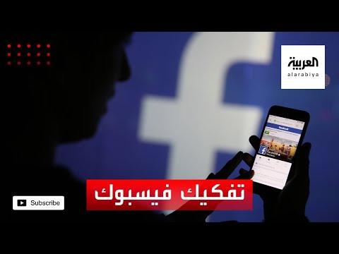 القصة الكاملة لدعاوي المطالبة بتفكيك العملاق الأزرق فيسبوك