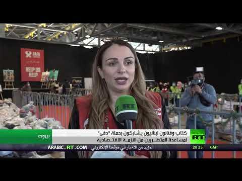 شاهد كتاب وفنانون لبنانيون يشاركون بحملة دفى لمساعدة المتضررين من الأزمة الاقتصادية