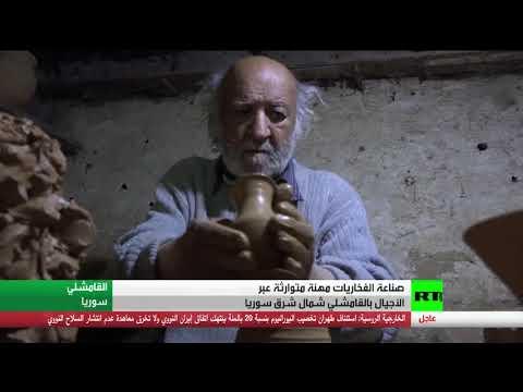 شاهد صناعة الفخاريات تراث متوارث في شمال شرق سورية