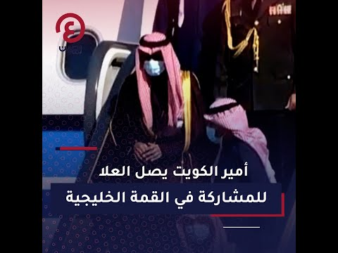 شاهد أمير الكويت يصل العلا للمشاركة في القمة الخليجية