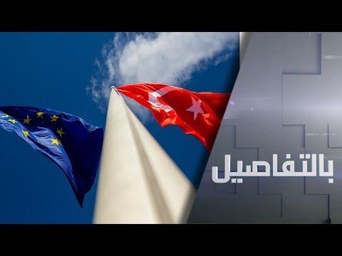 أردوغان يتوعد وأوروبا تتجه نحو معاقبة تركيا