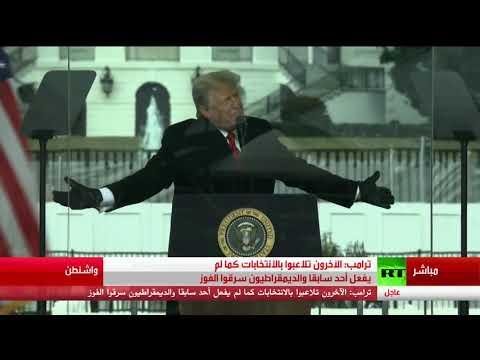 شاهد كلمة للرئيس الأمريكي دونالد ترامب أمام مؤيديه