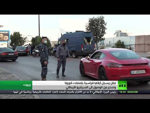 شاهد  لبنان أرقاما قياسية بعدد إصابات كورونا تتجاوز 5000 إصابة يوميا