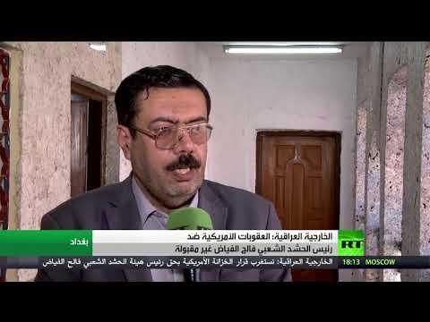 شاهد  وزارة الخارجية العراقية تستنكر فرض عقوبات على فالح الفياض