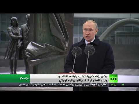 بوتين يؤكد ضرورة توفير حماية أكثر فعالية للحدود الروسية