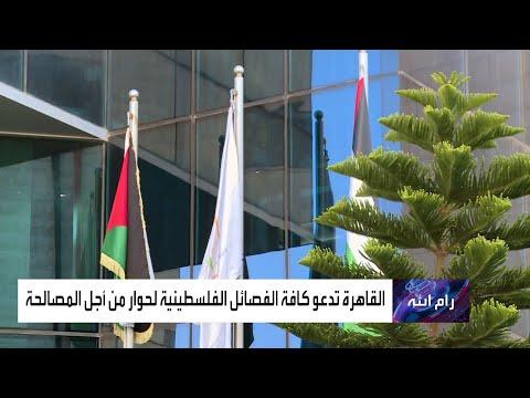 حوار وطني للفصائل الفلسطينية في القاهرة