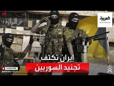 ميليشيات إيران تكثف تجنيد السوريين في مناطق عدة